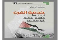 """""""صفقة القرن"""" فرصة الفلسطينيين للمراجعة وبناء خطة للمواجهة"""