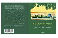 هل يمكن مقاربة علم تاريخ الأديان قرآنيا؟ كتاب يجيب