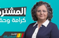 """نائبة عربية بالكنيست تتحدث لـ""""عربي21"""" عن الانتخابات والقوائم"""