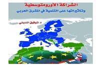 ما أثر الصراع مع إسرائيل على العلاقات الأوروبية ـ العربية؟