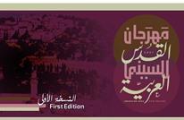 انطلاق الدورة الأولى لمهرجان القدس للسينما العربية (شاهد)