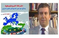 كيف تتعامل أوروبا مع دول الشرق والخليج العربي؟