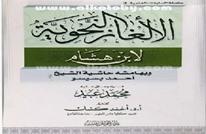 سيرة العلامة اللغوي الغزي أبو المعالي أحمد بسيسو (1825- 1911)