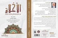 """صدور كتاب جديد بعنوان """"الأخلاق بين الإسلام والمذاهب والأديان"""""""