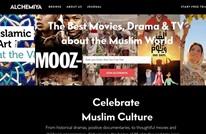 """""""الكيمياء"""" للأفلام والمسلسلات.. منصة متخصصة بالمحتوى الإسلامي"""