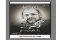 """موسى أبو مرزوق يروي خفايا رحلة """"حماس"""" من الأردن إلى سوريا"""
