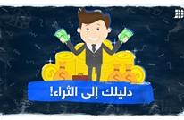دليلك إلى الثراء!