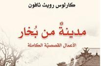 """صدرت حديثا بالعربية.. رواية """"مدينة من بُخار"""" لكارلوس ثافون"""