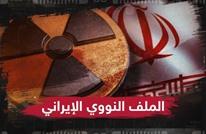 تعرف على أهم مضامين الاتفاق النووي الإيراني