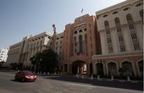 سلطنة عمان تقترض 2.2 مليار دولار من بنوك إقليمية وعالمية