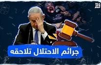 جرائم الاحتلال تلاحقه
