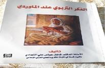 مكانة العلم والعلماء في الفكر الإسلامي.. الماوردي نموذجا