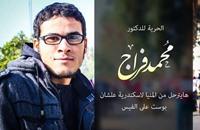 """دعوات لإنقاذ طالب من التعذيب بـ""""سلخانة الإسكندرية"""""""