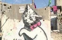"""التحفظ على جدارية لـ""""بانكسي"""" هي موضوع نزاع في غزة (فيديو)"""