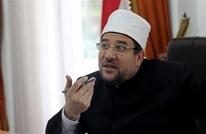 الأوقاف المصرية لبعثة الحج: الكلام في السياسة ممنوع