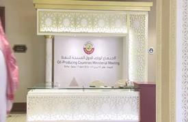 اجتماع لدول منتجة للنفط في الدوحة بغياب إيران