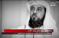 """""""MBC"""" تربط أبرز دعاة السعودية بـ""""الإرهاب"""" ودعوات لمقاضاتها"""