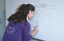 تدريس الروسية للصف التاسع بسوريا.. متى الصينية والكورية؟