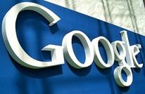 """لوبس: """"غوغل"""" الأمريكية تواجه مشاكل قانونية في أوروبا"""