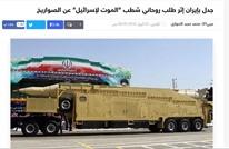 """وكالة إيرانية تكذب """"عربي21"""" وهذا ردنا عليها بالوثائق"""