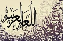 """في اليوم العالمي لـ""""العربية"""".. كيف نحميها بالتواصل الاجتماعي؟"""