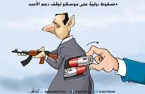 الدعم الروسي للأسد