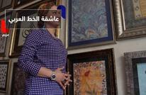 تركية ضحت بعملها لأنها تعشق الخط العربي