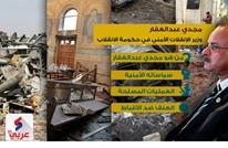 """عبد الغفار.. وزير """"الانفلات الأمني"""" بحكومة الانقلاب (ملف تفاعلي)"""