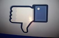 أدوات أضافها فيسبوك وفشلت.. تعرف عليها
