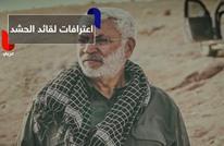 "ما هي اعترفات قائد ""الحشد"" حول صلته بإيران وأدواره؟"