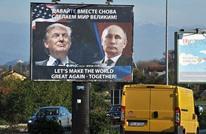 سفير سابق لإسرائيل بواشنطن: كيف فشل بوتين بقراءة ترامب؟