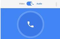 """جوجل تضيف خاصية المحادثات الصوتية لتطبيق """"Google duo"""""""