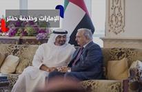 تعرف على أسباب دعم الإمارات للواء المتقاعد خليفة حفتر