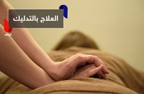 التدليك علاج فعال لآلام أسفل الظهر.. دراسة