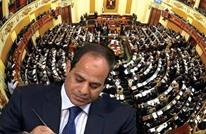 ما هو الدور الذي يلعبه برلمان السيسي في مصر؟
