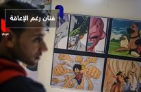 فلسطيني تحدى إعاقته بفتح معرض لرسوم الكرتون بغزة