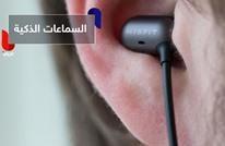 سماعات ذكية.. تحلّل تعابير وجهك ثم تتفاعل معها