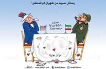 رسائل سرية من طهران لواشنطن
