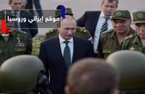موقع إيراني يهاجم روسيا ويفتح دفتر الحساب معها.. كيف ذلك؟