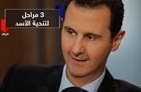 خطة أمريكية من 3 مراحل تنتهي بتنحية الأسد.. هذا ما كشفته  وسائل إعلام أمريكية