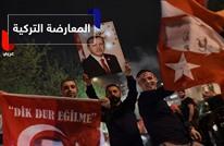 خيارات المعارضة التركية بعد رفض طعنها في نتائج الاستفتاء