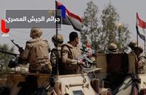 تسريب يفضح قتل الجيش المصري لشابين عزل