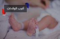 أغرب 7 حالات ولادة في أماكن لا تتوقعها.. ما هي؟