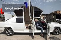 سيارة ليموزين صُنعت يدويا في غزة.. تعرف على السبب