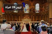 محاكمة رجل تزوج من 24 امرأة بفتوى من كنيسة.. كيف ذلك؟