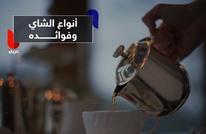 للشاي أنواع وفوائد كثيرة.. اكتشفها وتعرّف عليها!