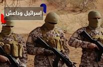 إسرائيل تقدم معلومات عن دواعش العراق وسوريا.. ما هي ؟
