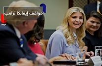 إيفانكا ترامب تخالف والدها في ملف اللاجئين السوريين وتدافع عنه في قضية المرأة