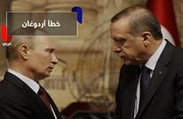 ما هو الخطأ الذي ارتكبه أردوغان قبل لقاء بوتين؟