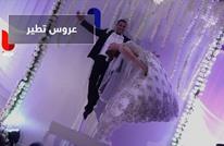 عريس تونسي يطير بزوجته في حفل زفافهما